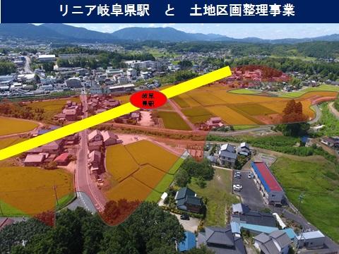 リニア岐阜県駅と土地区画整理事業