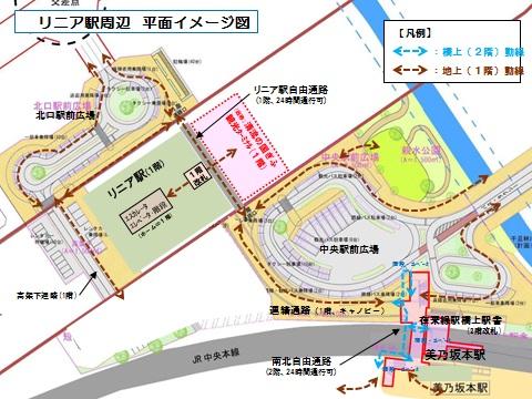 リニア駅周辺 平面イメージ図
