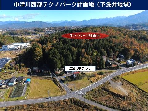 中津川西部テクノパーク計画地(3)