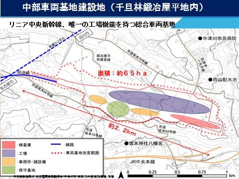中部車両基地建設地(4)
