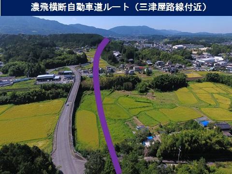 濃飛横断自動車道ルート(三津屋路線付近)