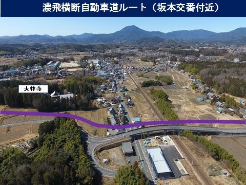 濃飛横断自動車道ルート(坂本交番付近)