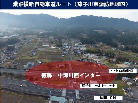 濃飛横断自動車道ルート(茄子川東諏訪地域内)