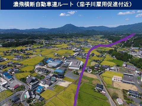 濃飛横断自動車道ルート(茄子川雇用促進付近)