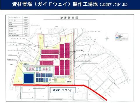 資材置場(ガイドウェイ)製作工場地(2)