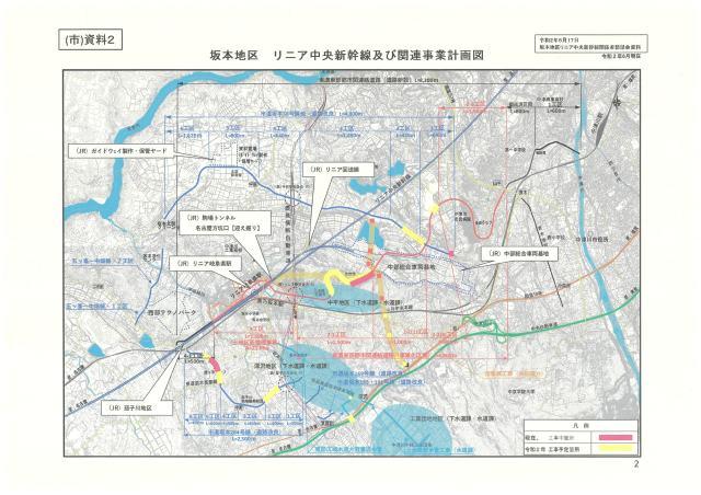 リニア中央新幹線及び関連事業計画図(R2.6現在)