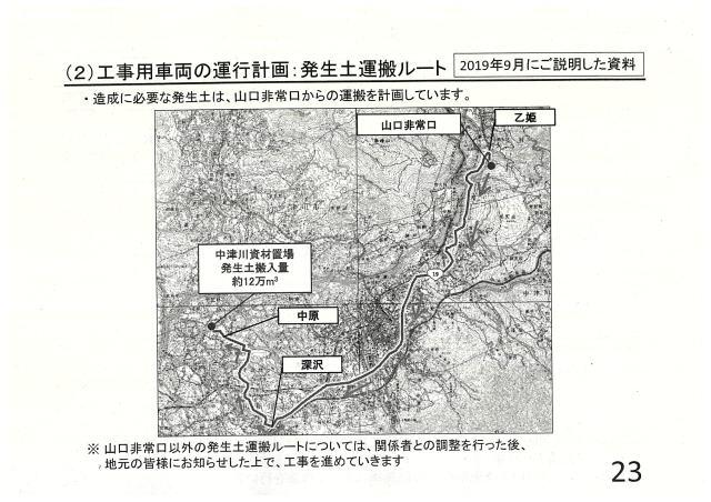 工事用車両の運行計画:発生土運搬ルート