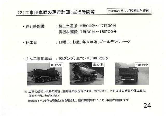 工事用車両の運行計画:運行時間等