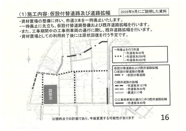施工内容:仮設付替道路及び道路拡幅