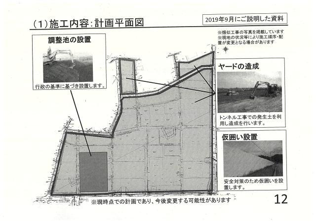 施工内容:計画平面図