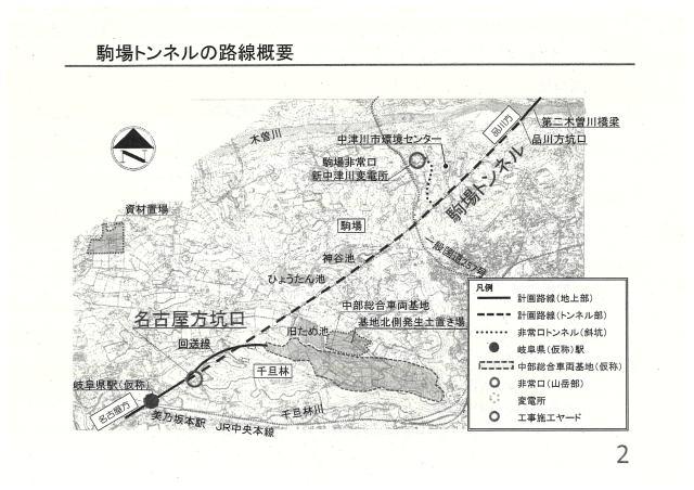 駒場トンネルの路線概要