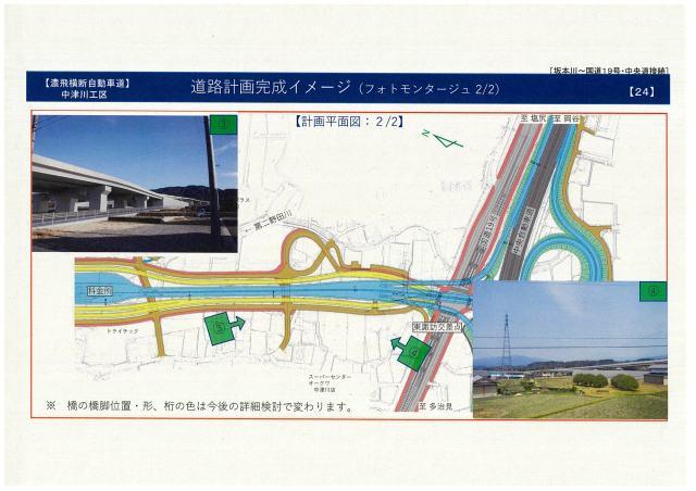 中央道・国道19号~坂本川①