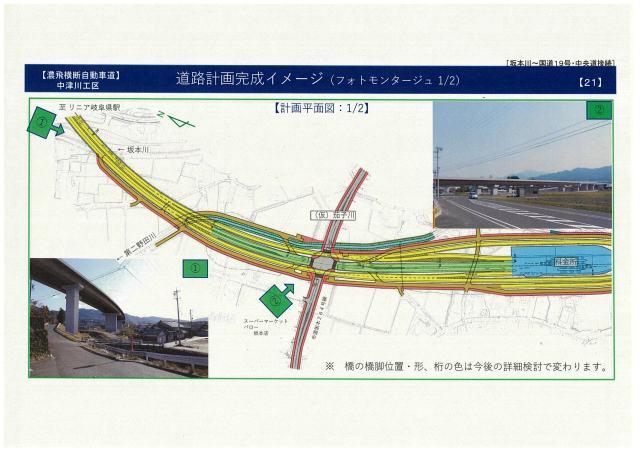 中央道・国道19号~坂本川②