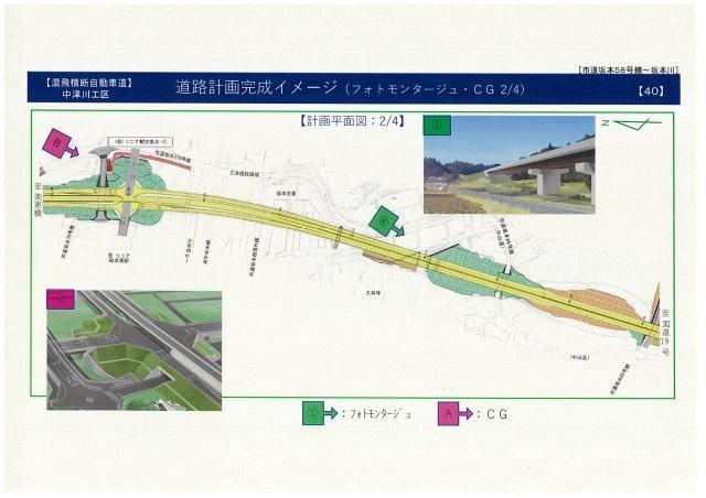 坂本川~市道坂本58号線②