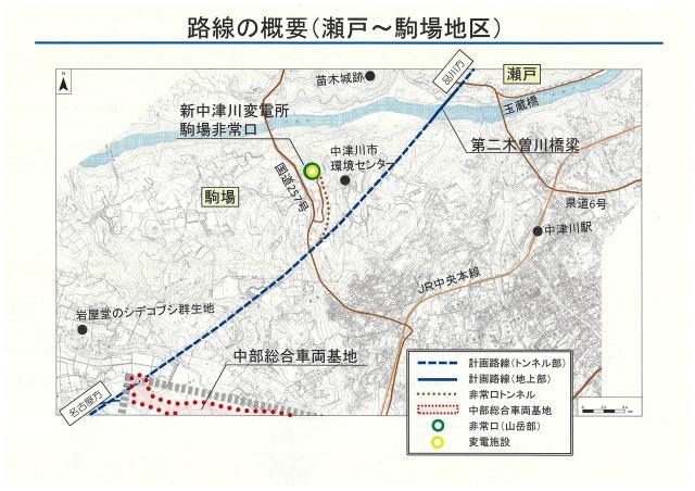 瀬戸~駒場地区間の路線概要