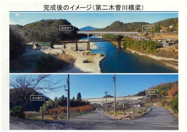 第二木曽川橋梁(瀬戸~駒場地区間)完成イメージ