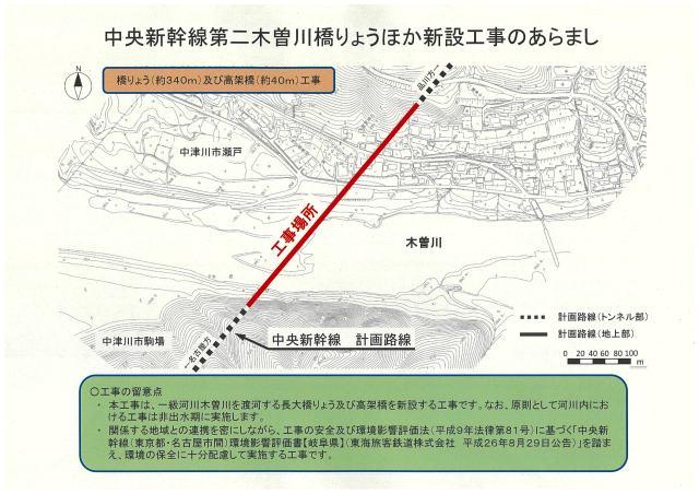 リニア中央新幹線第二木曽川橋梁等の新設工事のあらまし