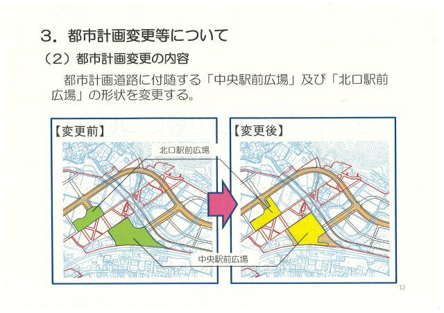 ②都市計画変更の内容