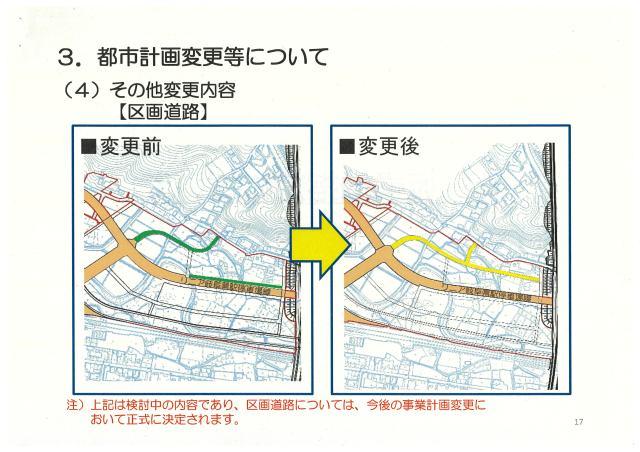 ④その他の変更内容(区画道路1)