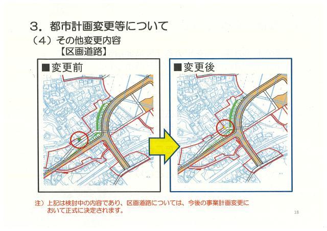 ④その他の変更内容(区画道路2)