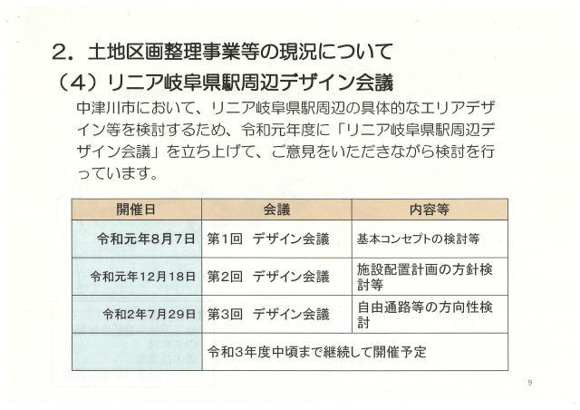 ④リニア岐阜県駅周辺デザイン会議