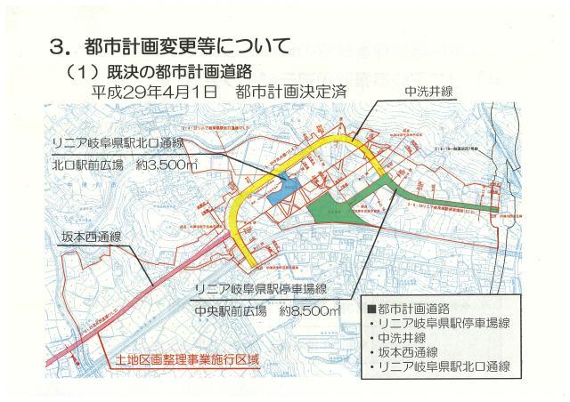 3、都市計画変更等について①既決の都市計画道路